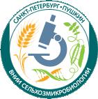 Всероссийский научно-исследовательский институт сельскохозяйственной микробиологии (ВНИИСХМ)